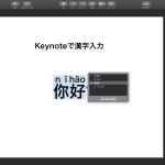 【中国語学習者必見!】Macで拼音を表示する方法